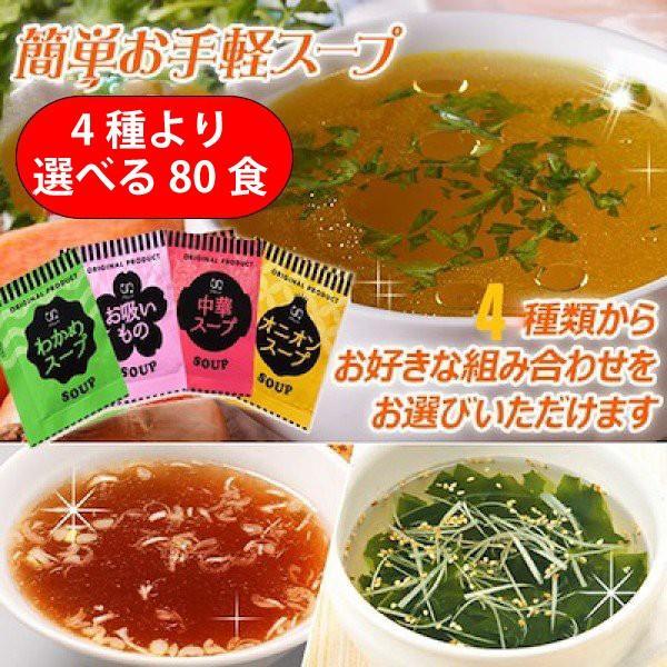 中華スープ たまねぎスープ わかめスープ お吸い物4種より選べる メール便 即席人気スープ 祝日 卓出 送料無料 80包セット
