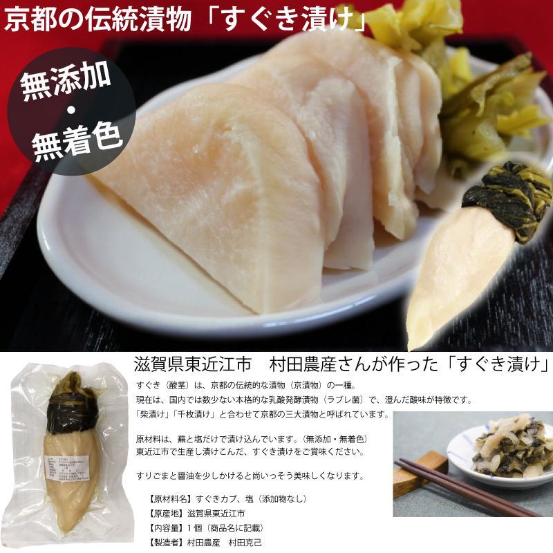 新漬すぐき 1Kg 東近江市 村田農産さんが作った 京都の伝統漬物 賞味期限:発送より25日前後 すぐき 冬季は常温発送 送料込 一部除く|hatasyou-ten|02