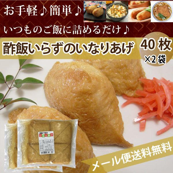 いなり 寿司 簡単 お弁当 パーティ 白ご飯を詰めるだけ 酢飯いらずのいなりあげ 80枚  40枚×2袋 メール便 送料無料 hatasyou-ten