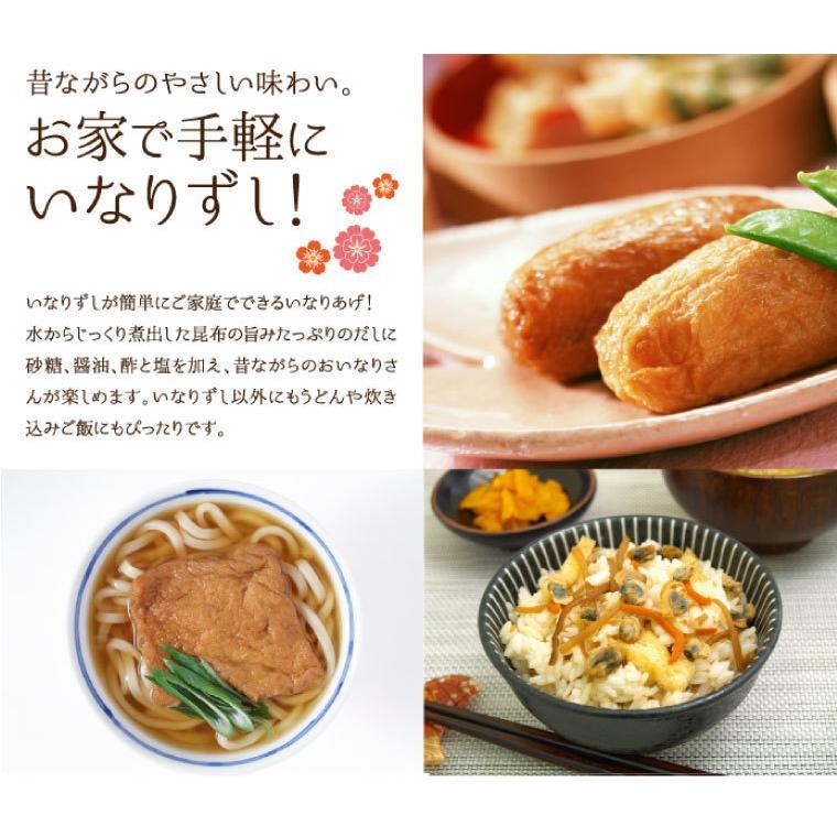 いなり 寿司 簡単 お弁当 パーティ 白ご飯を詰めるだけ 酢飯いらずのいなりあげ 80枚  40枚×2袋 メール便 送料無料 hatasyou-ten 02