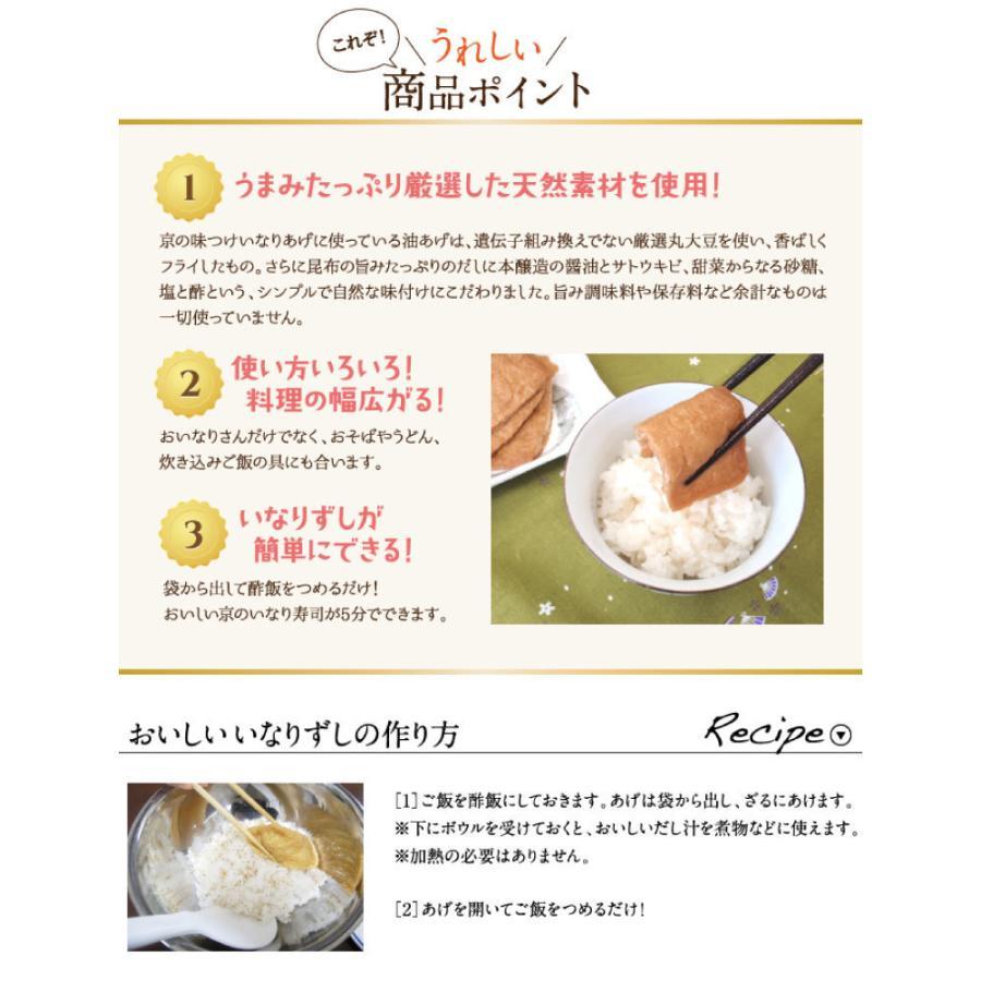 いなり 寿司 簡単 お弁当 パーティ 白ご飯を詰めるだけ 酢飯いらずのいなりあげ 80枚  40枚×2袋 メール便 送料無料 hatasyou-ten 03