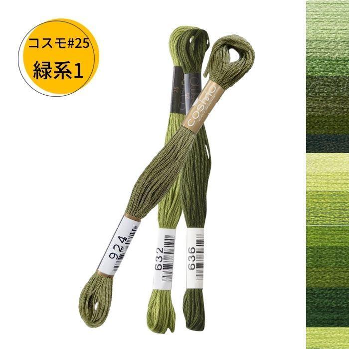 刺繍糸 #25 コスモ 刺しゅう糸 年間定番 バラ緑系1 超特価SALE開催