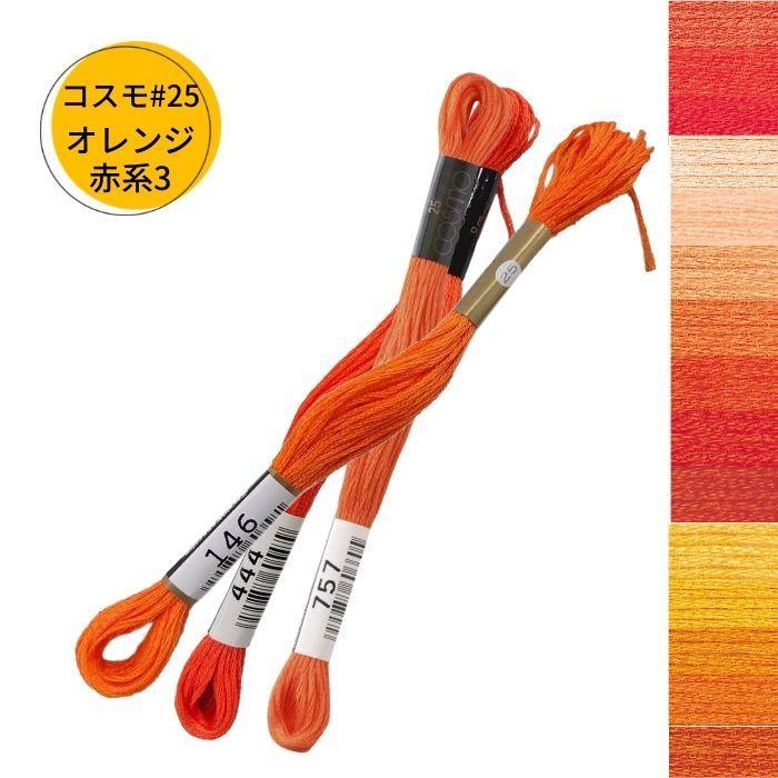 刺繍糸 #25 コスモ 出荷 バラ オレンジ系3 直営ストア 刺しゅう糸