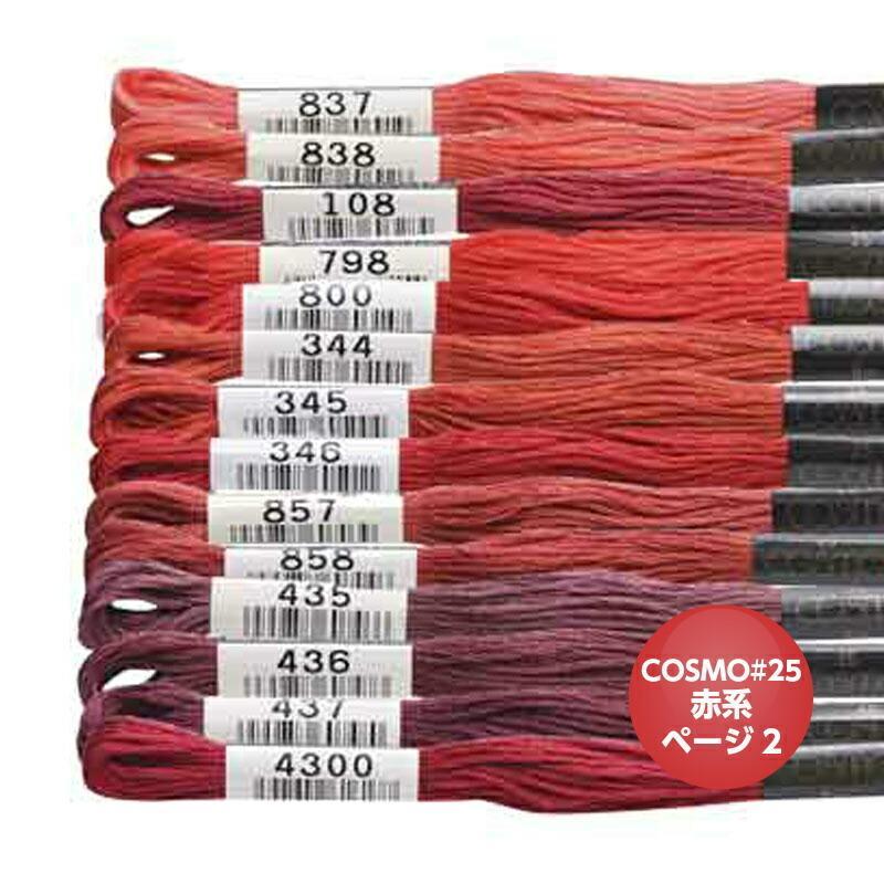 供え 刺繍糸 #25 キャンペーンもお見逃しなく コスモ 赤系2 バラ 刺しゅう糸