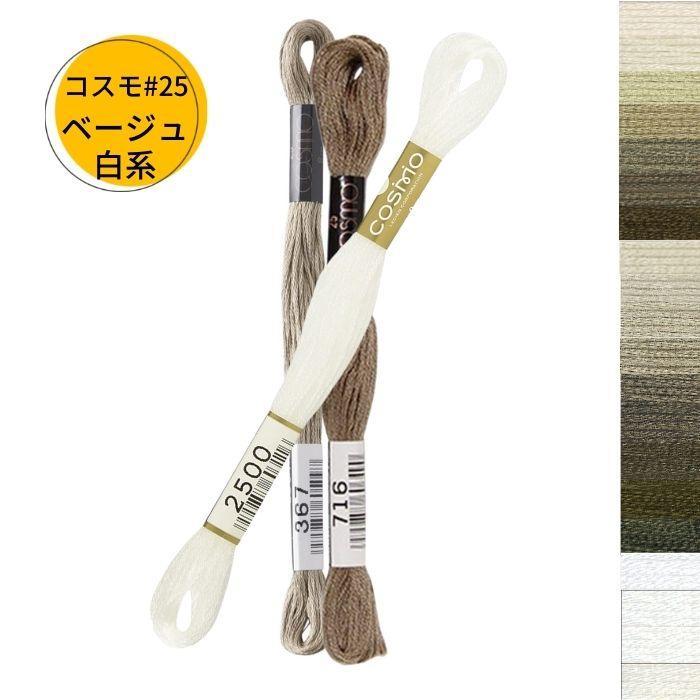 爆安プライス 毎日激安特売で 営業中です 刺繍糸 #25 コスモ 刺しゅう糸 アイボリー系 白 バラ