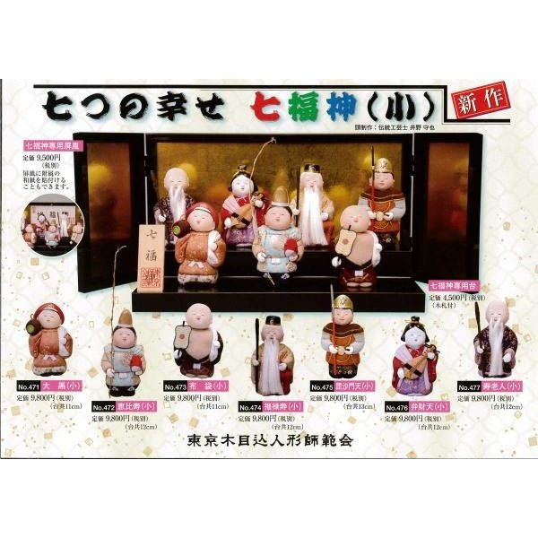 東京木目込人形師範会 七つの幸せ 七福神(小) 人形各一体のお値段です 手芸 手作り 洋裁
