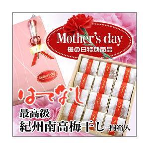 母の日 梅干し 母の日ギフト 最高級 超大粒一粒包装(塩分7%)|hatenasi