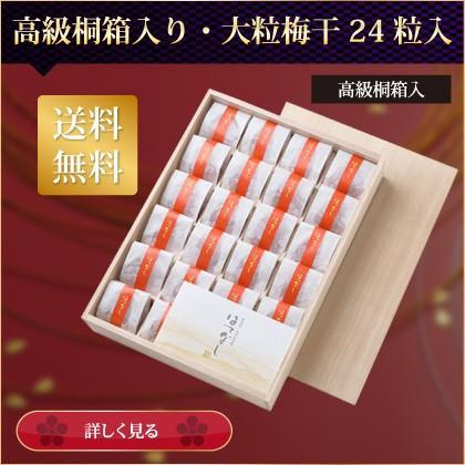 梅干し ギフト 贈答用 販売 最高級 塩分約7% 個別包装の梅干し 24粒 数量限定アウトレット最安価格