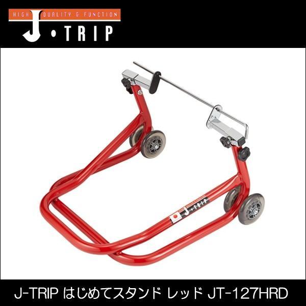 J-TRIP はじめてスタンド レッド ついに再販開始 ファクトリーアウトレット JT-127HRD 画像は参考の為 Jトリップ お届けはレッドとなります Jス ジェイトリップ
