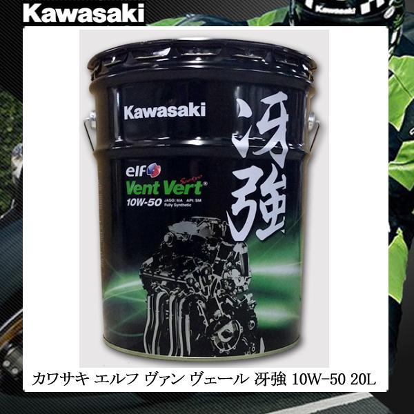 カワサキ ヴァン ヴェール 冴強 爆安 20L 10W-50 カワサキエルフ J0ELF-K012 信託 4サイクルオイル Vert Kawasaki Vent ペール缶