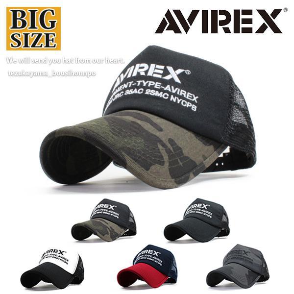 AVIREX メーカー直売 アヴィレックス アビレックス キャップ 大きいサイズ ビッグサイズ 帽子 期間限定の激安セール トレンド NUMBERRING 人気 メンズ U.S.A メッシュキャップ