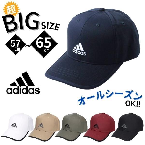 adidas 大きいサイズ M〜6Lサイズ キャップ 野球帽 数量は多 ギフト プレゼント ご褒美 帽子 紫外線対策 吸汗速乾 日よけ 100-111301