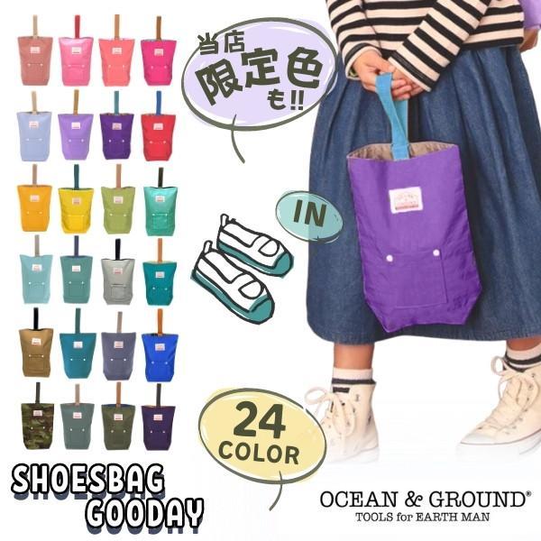 当店限定色 Ocean Ground シューズバッグ GOODAY ナイロン 上履き入れ 迅速な対応で商品をお届け致します クリアランスsale!期間限定! 1515003 ジュニア キッズ