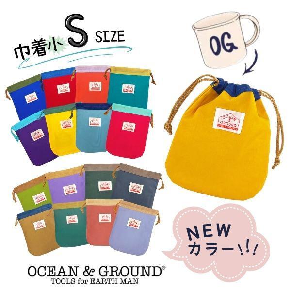 Ocean 超激安特価 Ground 巾着 小 GOODAY Sサイズ コップ袋 1715921 コップ入れ キッズ スーパーSALE セール期間限定 巾着袋 ナイロン