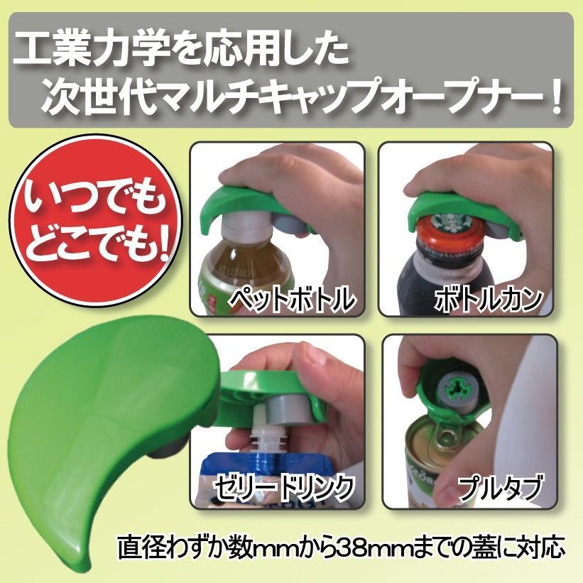 eg (イージー キャップオープナー 蓋 開ける プレゼント向き) 送料¥250(3個まで)|hatsumei-net