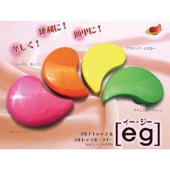 eg (イージー キャップオープナー 蓋 開ける プレゼント向き) 送料¥250(3個まで)|hatsumei-net|05