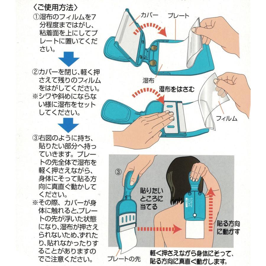 しっぷ貼り ひとりでペッタンコ (湿布 一人で貼る) スマイルキッズ|hatsumei-net|02