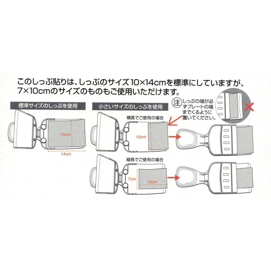 しっぷ貼り ひとりでペッタンコ (湿布 一人で貼る) スマイルキッズ|hatsumei-net|03
