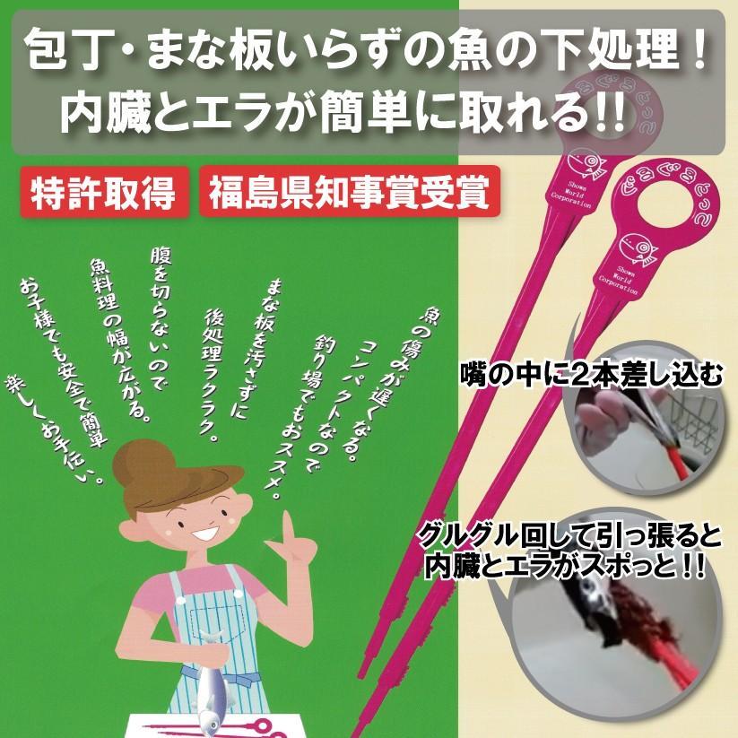 ぐるぐるとって (魚のエラと内臓を簡単にとることができる グルグル)|hatsumei-net