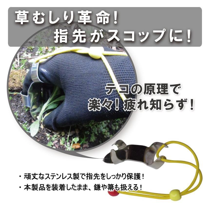 草むしり爪 パワーネイル (指がスコップ代わりに) 送料¥250(5個まで) hatsumei-net