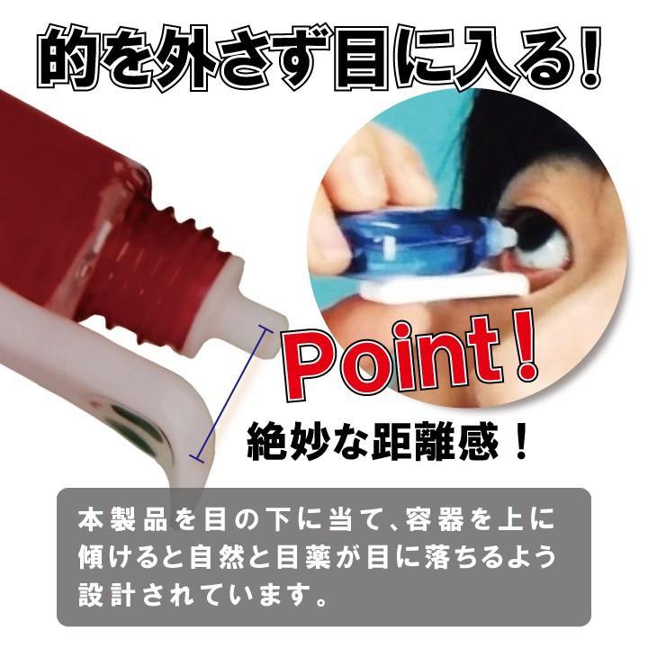 アカンベー (目薬 差しやすい 2個セット) 送料¥250(8個まで) hatsumei-net 03