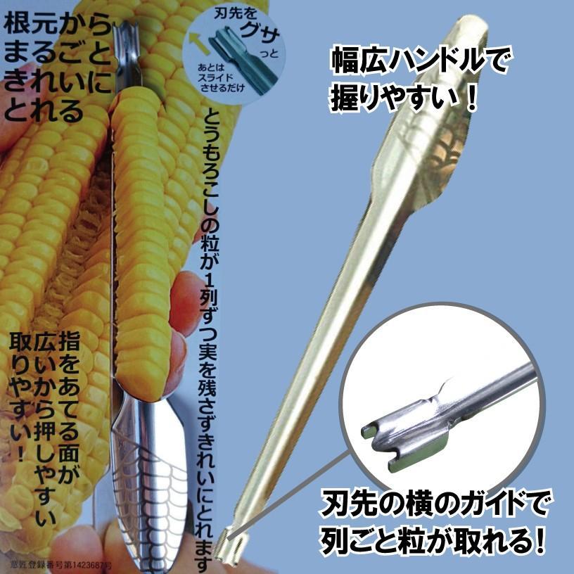 粒取り名人 NIPPON(日本製 トウモロコシ 粒がきれいに取れます) 送料¥250(10個まで)|hatsumei-net|02