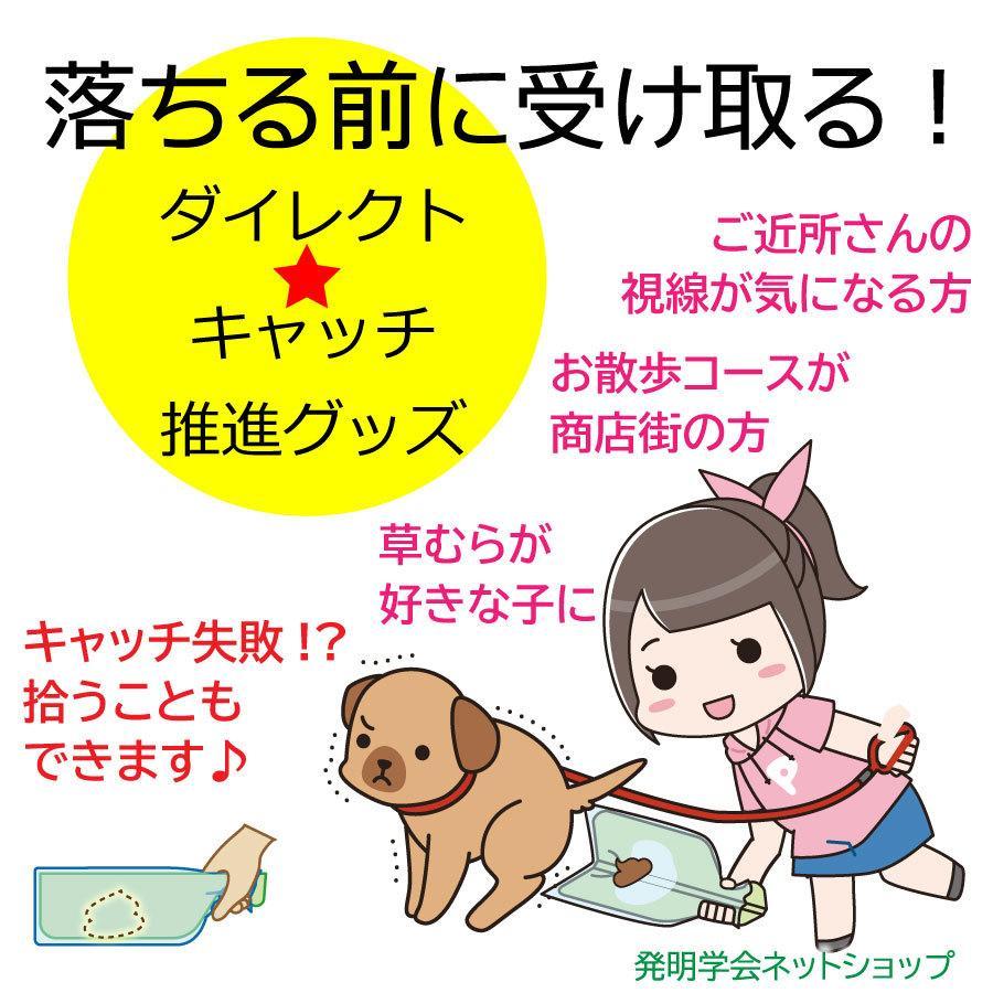 わんぽろキャッチ 犬 散歩 うんち (2WAYタイプ 犬のふん キャッチャー) 送料¥250(2個まで)|hatsumei-net|02
