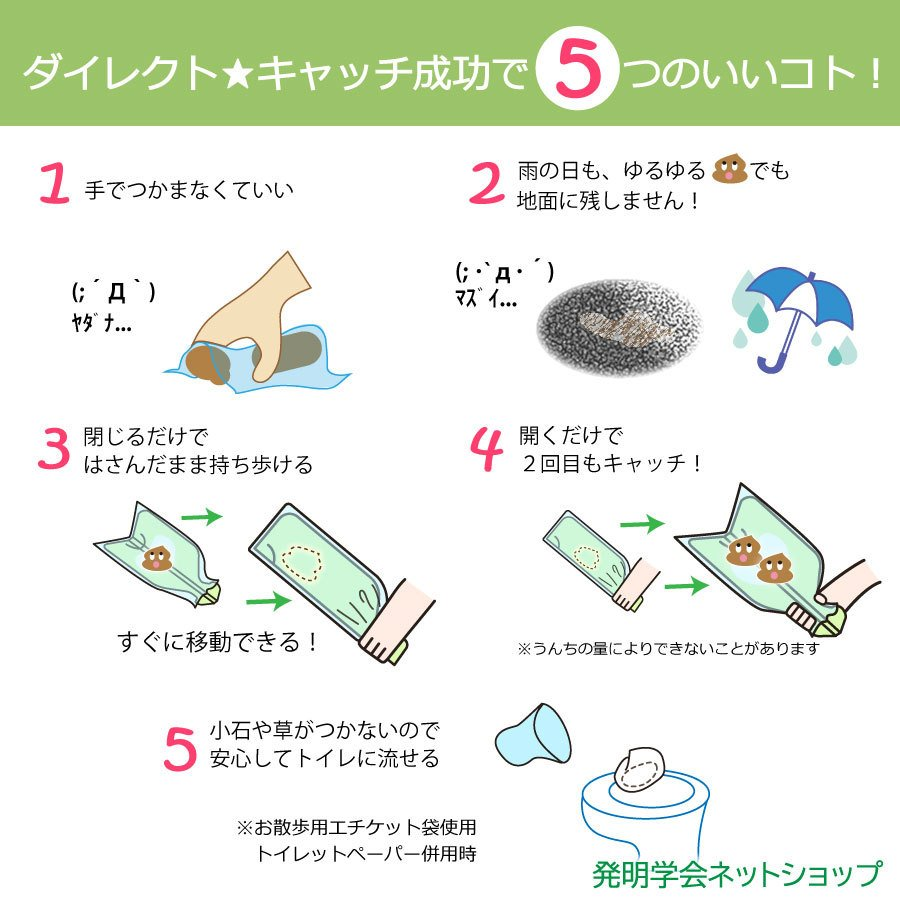 わんぽろキャッチ 犬 散歩 うんち (2WAYタイプ 犬のふん キャッチャー) 送料¥250(2個まで)|hatsumei-net|04