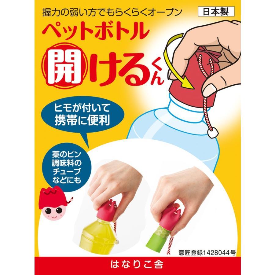 ペットボトル「開けるくん」 送料¥250(8個まで) hatsumei-net
