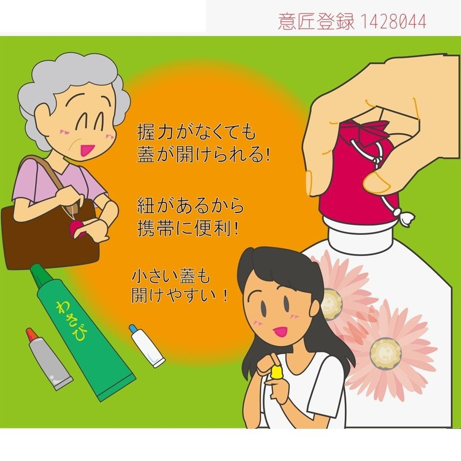 ペットボトル「開けるくん」 送料¥250(8個まで) hatsumei-net 05