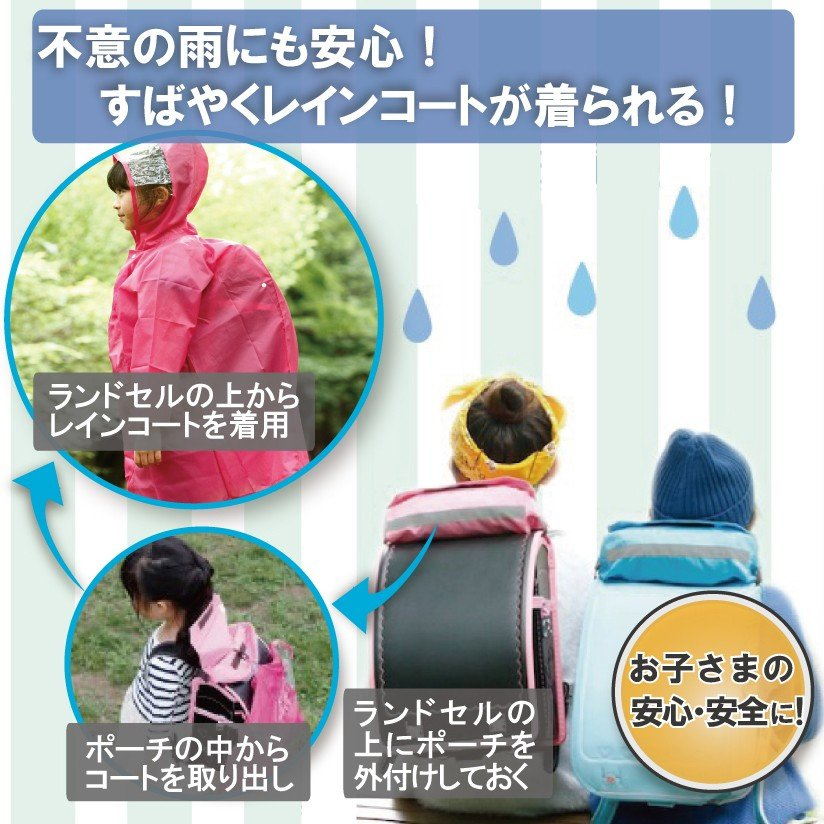 KAPAPA /かっぱっぱ シンプルタイプ (ランドセルの上から簡単にレインコートを着られる) hatsumei-net