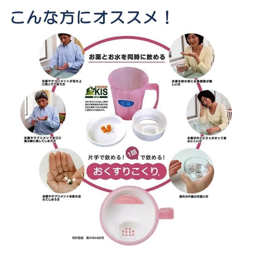 おくすりこくり フタ付き 取っ手付き (薬 飲みやすい コップ お薬こくり)2/12の「マツコ&有吉 かりそめ天国」で紹介されました|hatsumei-net|02