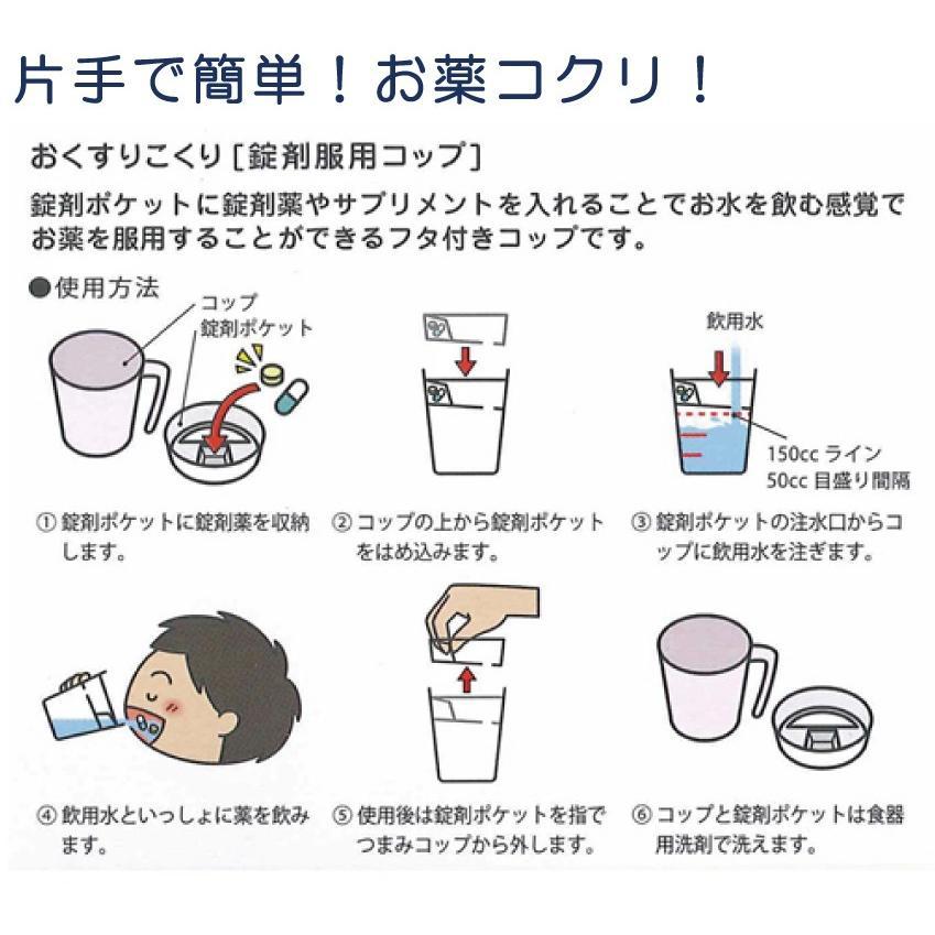 おくすりこくり フタ付き 取っ手付き (薬 飲みやすい コップ お薬こくり)2/12の「マツコ&有吉 かりそめ天国」で紹介されました|hatsumei-net|03
