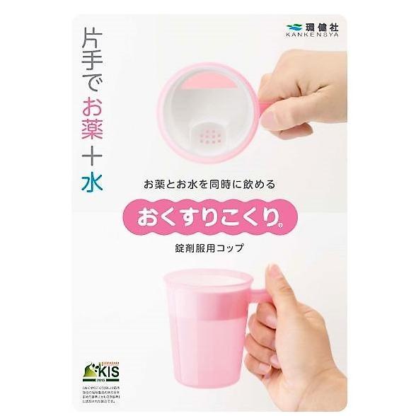 おくすりこくり フタ付き 取っ手付き (薬 飲みやすい コップ お薬こくり)2/12の「マツコ&有吉 かりそめ天国」で紹介されました|hatsumei-net|05