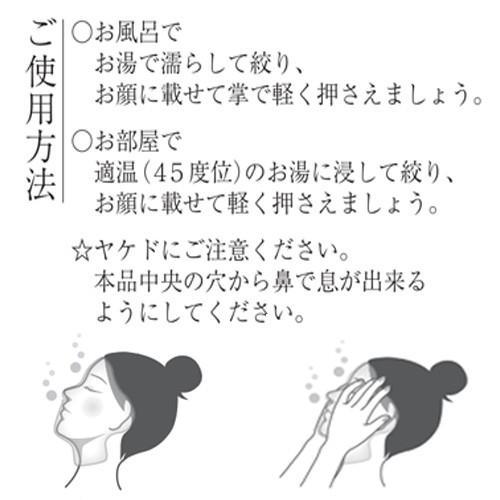 お風呂でエステ 美肌湯パック 今治タオル「雲ごこち」使用 送料¥250(1個まで) hatsumei-net 04