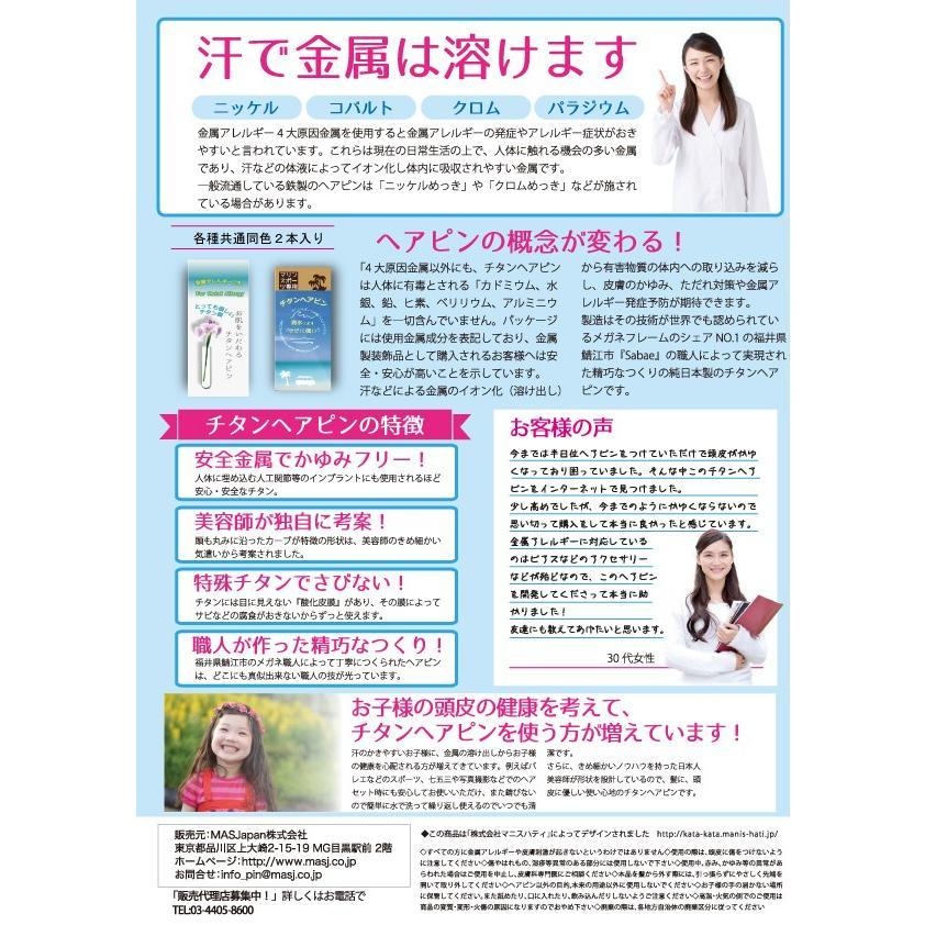 お肌をいたわるチタンヘアピン 2本入り(チタンヘアピン 金属アレルギー対策) 送料\250(3セット以上送料無料)|hatsumei-net|04
