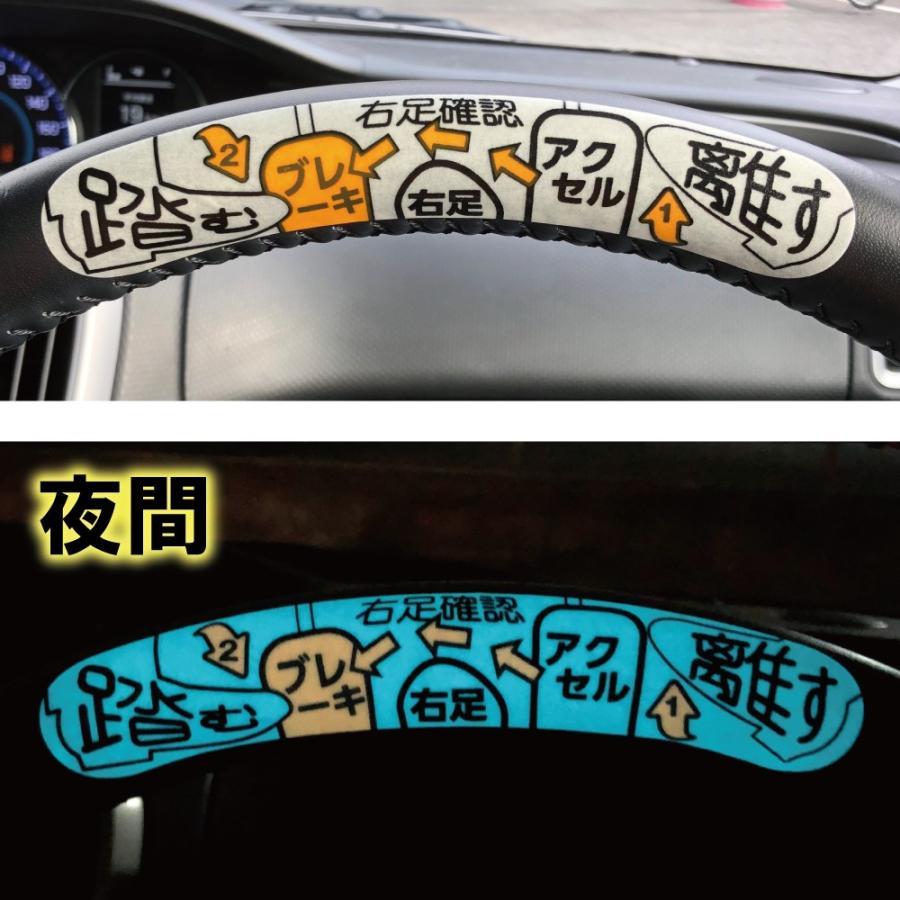 右足アップダウンシール 送料¥250(20枚まで) 踏み間違い 高齢者ドライバー 高齢者運転手|hatsumei-net|02