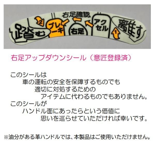 右足アップダウンシール 送料¥250(20枚まで) 踏み間違い 高齢者ドライバー 高齢者運転手|hatsumei-net|03