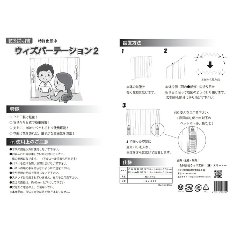 ウィズパーテーション2(10枚セット)  W750 H600 飛沫防止 PET パーテーション 軽量 透明 仕切り板 卓上 折りたたみ アフターコロナ 保管 備蓄 送料無料 hatsumei-net 09