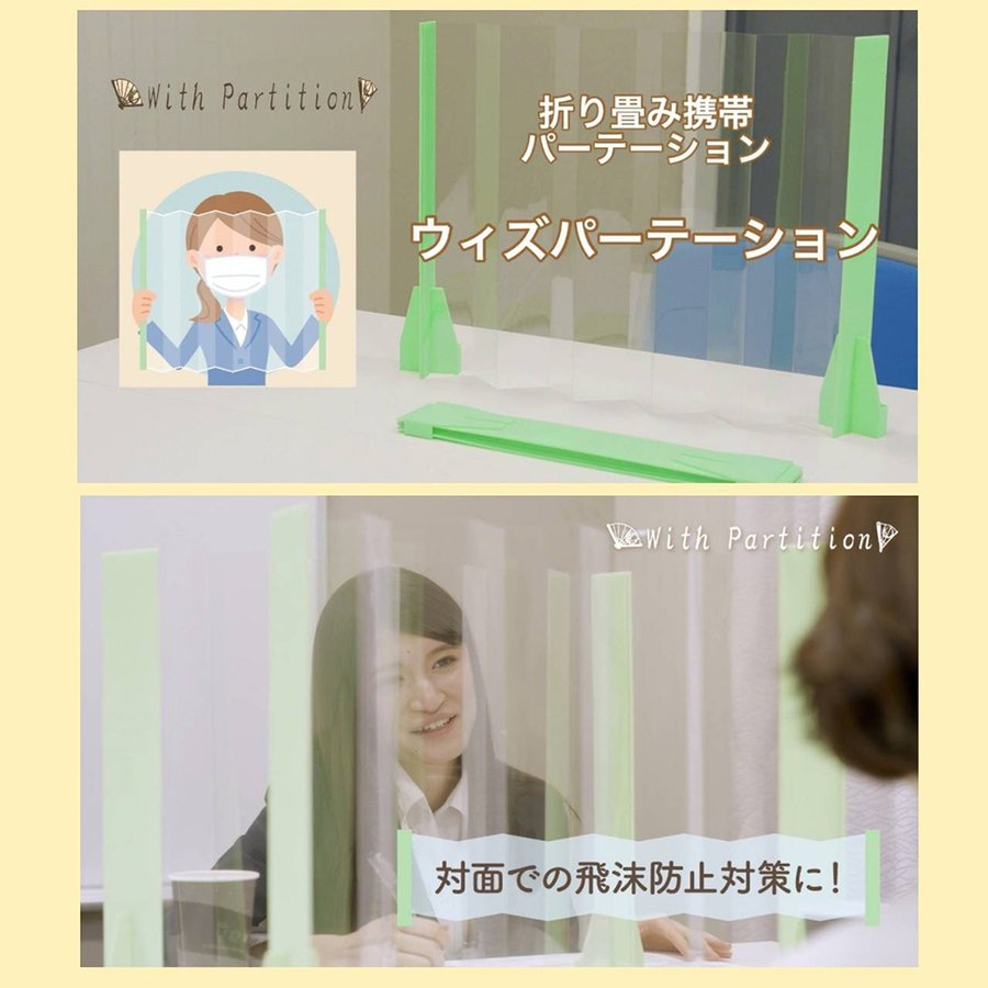 ウィズパーテーション 飛沫防止対策 2点購入で送料無料 hatsumei-net