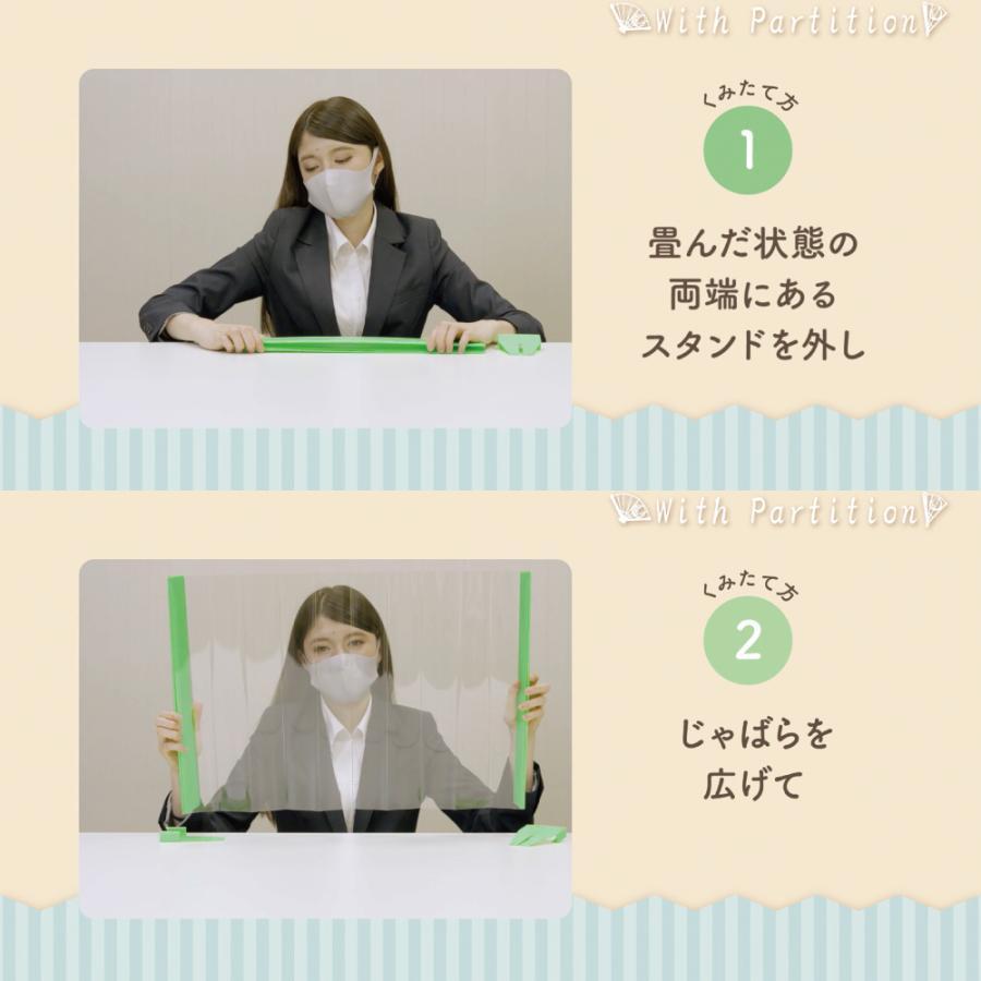ウィズパーテーション 飛沫防止対策 2点購入で送料無料 hatsumei-net 04