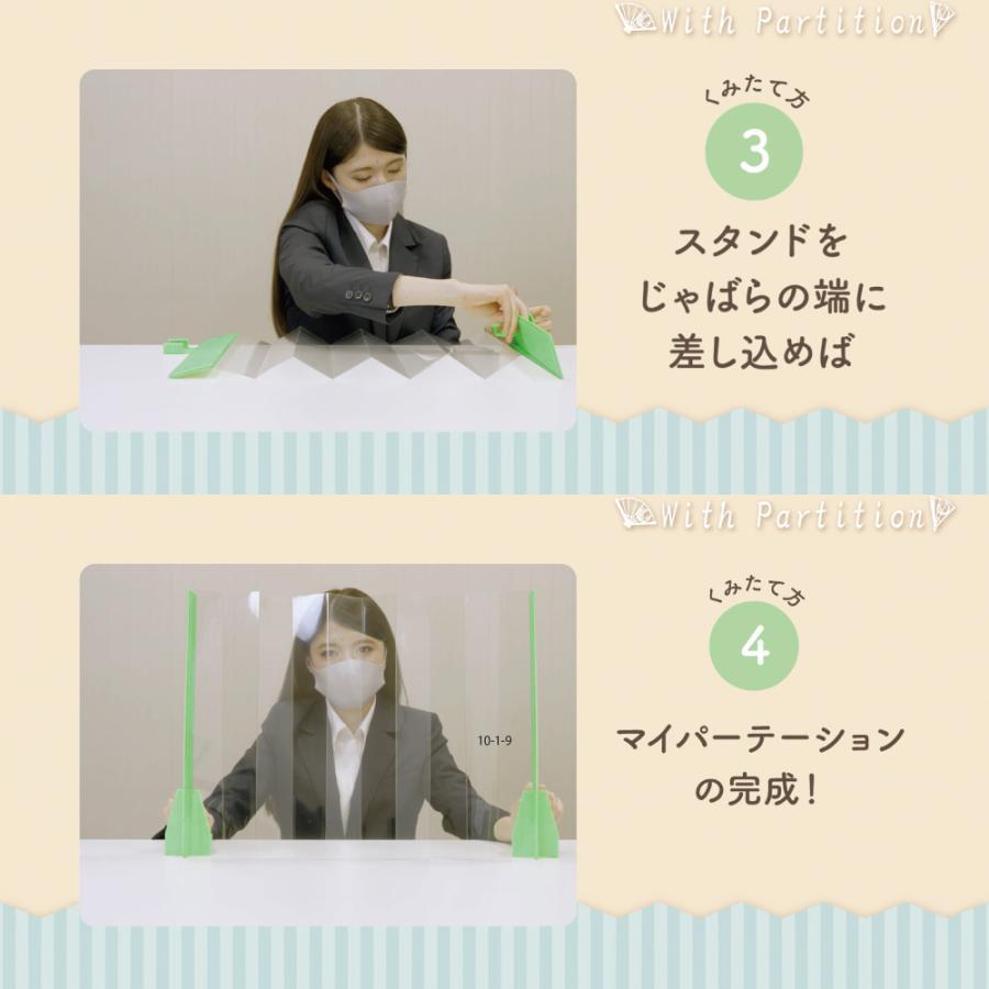 ウィズパーテーション 飛沫防止対策 2点購入で送料無料 hatsumei-net 05
