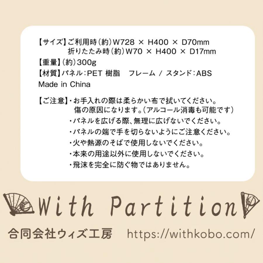 ウィズパーテーション 飛沫防止対策 2点購入で送料無料 hatsumei-net 09