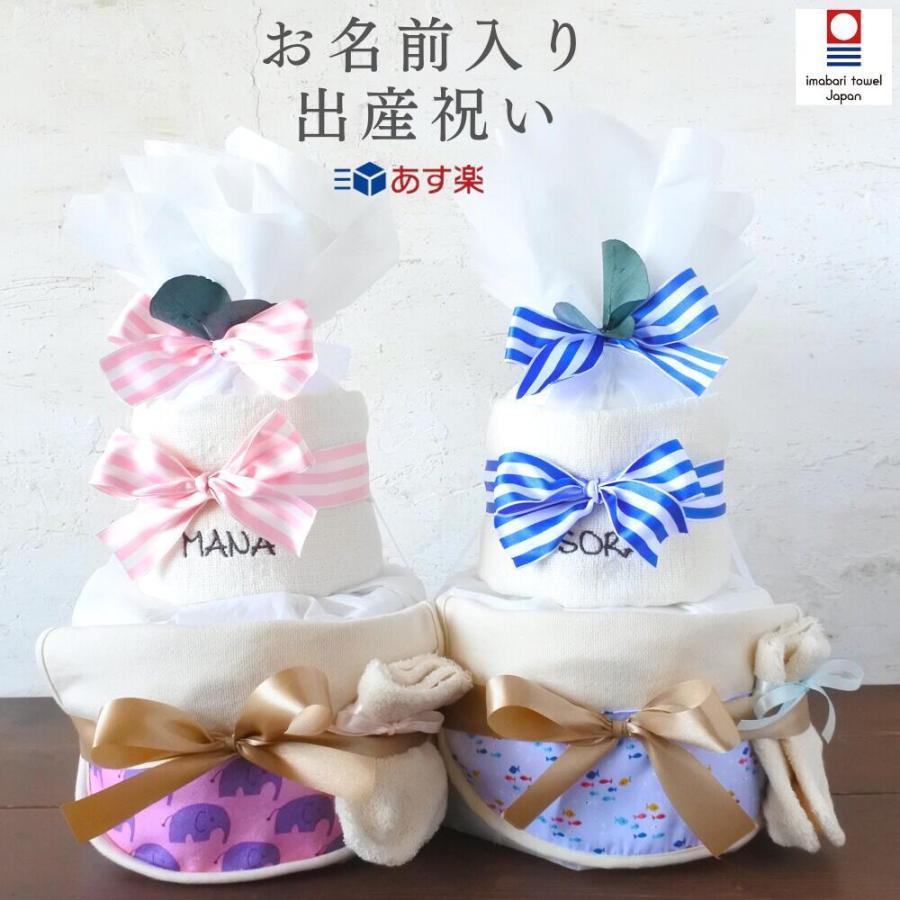 高品質 おむつケーキ オーガニック スタイ 出産祝い 赤ちゃん 出産 プレゼント 今治 ダイパーケーキ 名入れ 送料無料 新着 女の子 オムツケーキ 男の子