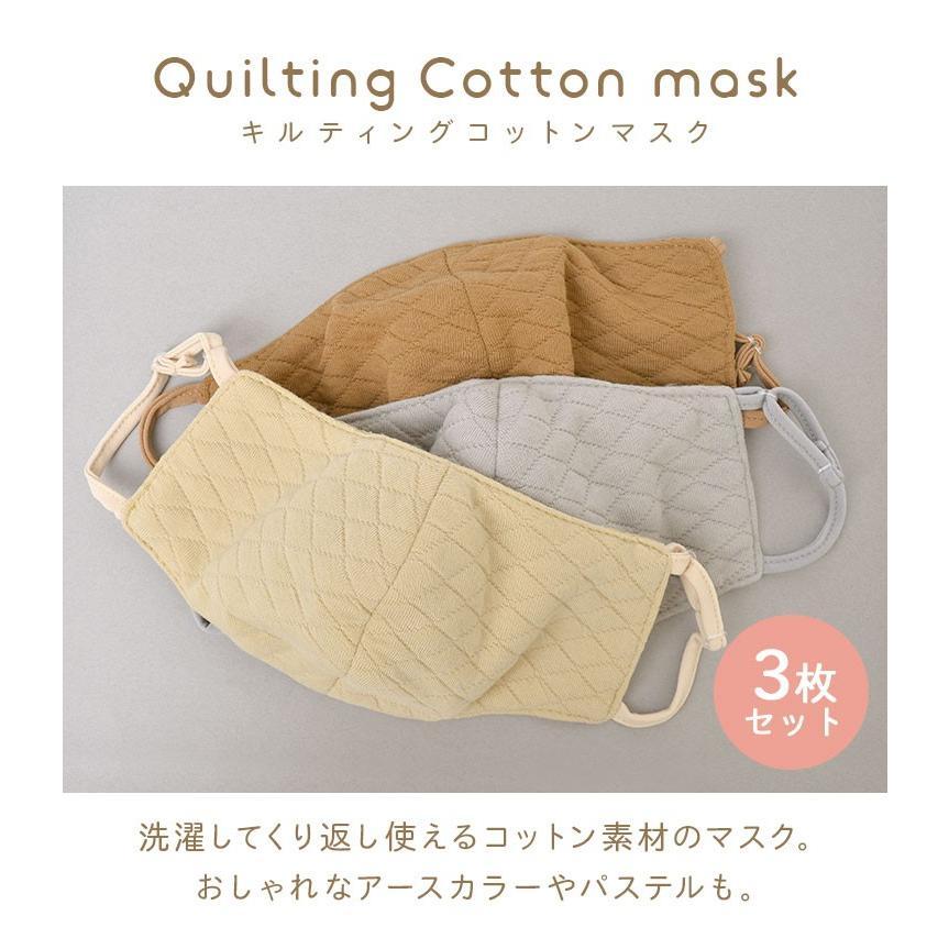 マスク キルティング