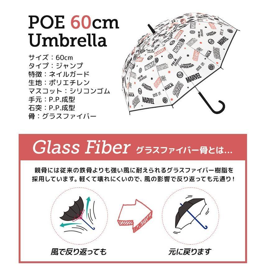 傘 60cm ジャンプ ビニール傘 かわいい ビニ傘 ディズニー 通学 長傘 可愛い 女の子 グラスファイバー キッズ 雨傘 男の子 マーベル|hauhau|03