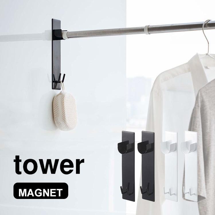 物干し竿ホルダー マグネット タワー tower バスルーム 2個セット 磁石 ...