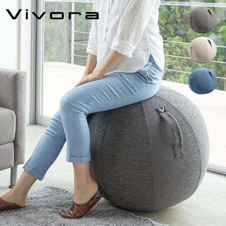シーティングボール vivora バランスボール chenille 椅子 ルーノ オシャレ インテリア ビボラ 姿勢矯正 軽量 SITTING BALL