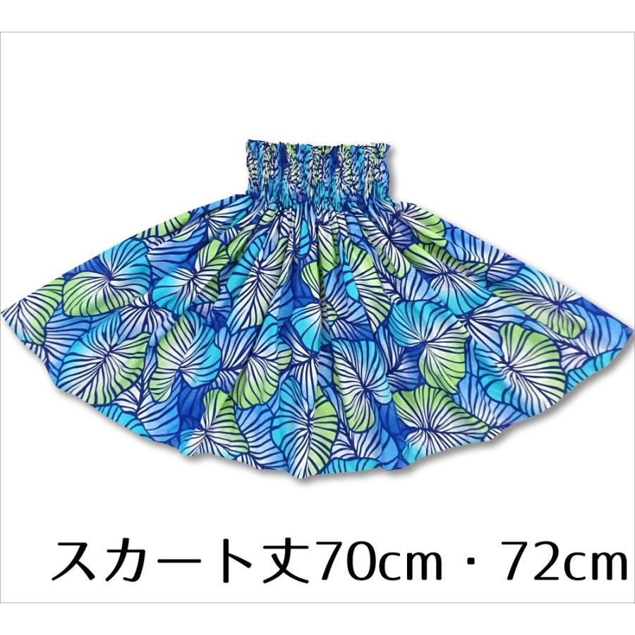 [丈70cm/72cm]ベーシックパウスカート カロ ブルー