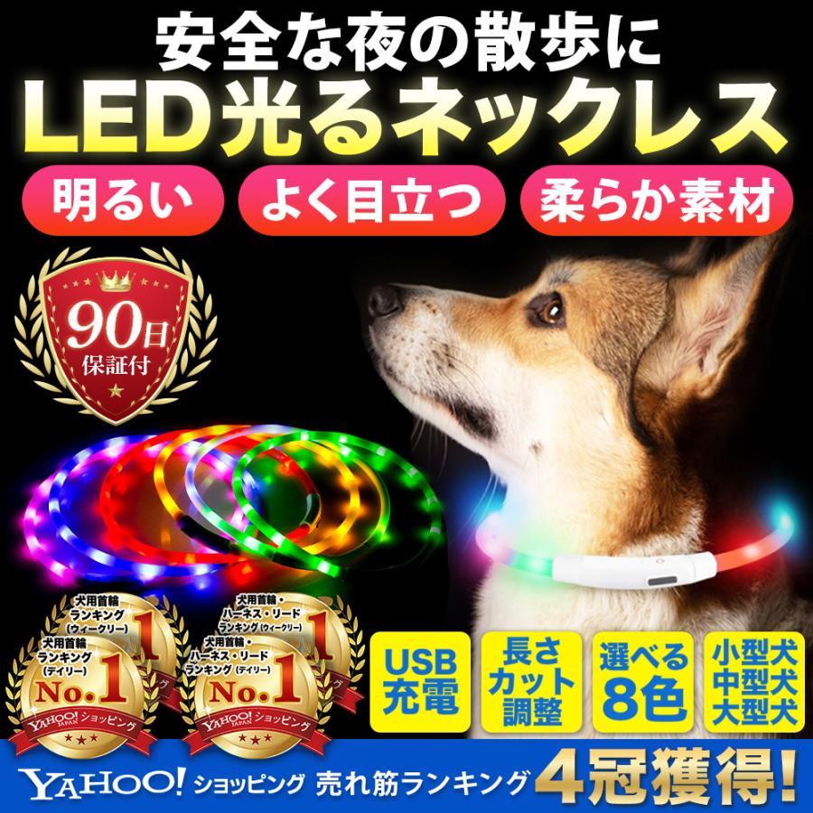 セール 登場から人気沸騰 犬 猫 光る 首輪 LED 夜間 ペット 小型犬 大型犬 USB 充電 散歩 サービス 中型犬 ライト